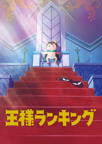 Amazon Prime Video、10月はTVアニメ版「鬼滅の刃」無限列車編、「王様ランキング」「プラチナエンド」など新作アニメを続々配信!