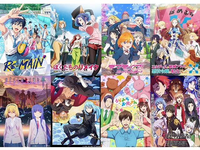 今年の夏もアツかった! 「どれがおもしろかった? 2021年夏アニメ人気投票」スタート!