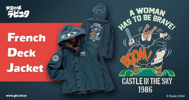 40秒で支度しな!「天空の城ラピュタ」35周年記念ジャケットの予約がスタート!