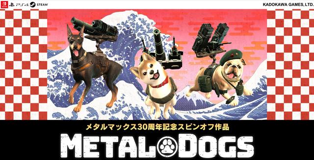 「メタルマックス」30周年記念スピンオフ「メタルドッグス」誕生! Switch/PS4/Steamで今冬発売!