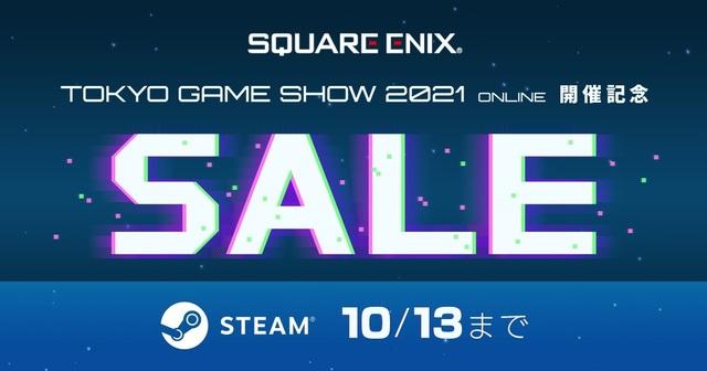 スクウェア・エニックス「TOKYO GAME SHOW 2021 ONLINE 開催記念セール」開催! Steamにて10月13日(水)まで!!