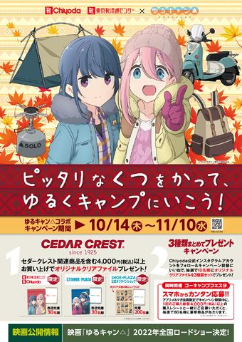 「ゆるキャン△」×チヨダ、オリジナルクリアファイルがもらえるコラボキャンペーン開催決定! 10月14日(木)より全国の店舗、公式オンラインショップにて