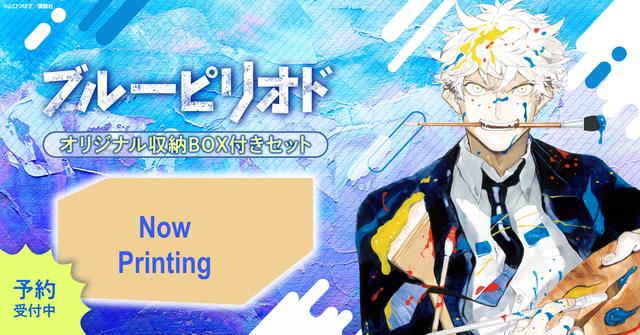 本日アニメ放送の「ブルーピリオド」、限定デザイン収納BOX付き<全巻セット>が予約受付中!