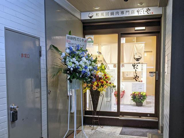 「和風回鍋肉専門店だしや。」が、10月1日オープン! 「博多風龍 秋葉原昭和通り店」跡地 ※10/3追記「和風回鍋肉定食」の写真を追加