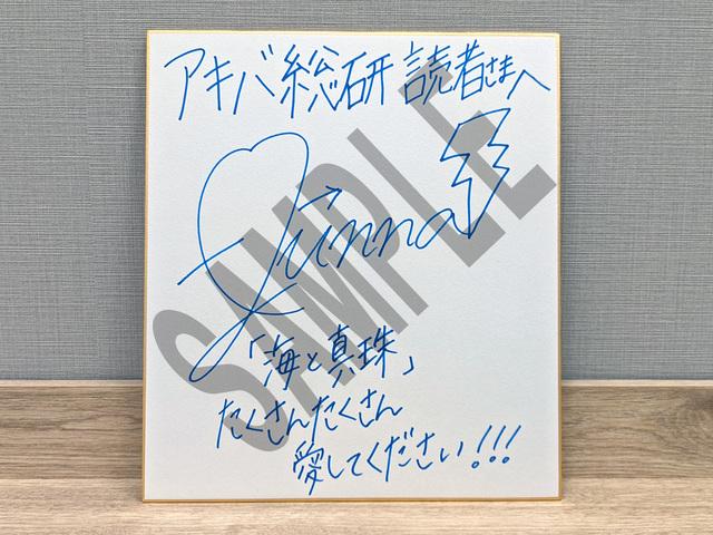 5th シングル「海と真珠」リリース記念! JUNNAサイン色紙を抽選で1名様にプレゼント!!