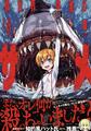 1巻は即重版のパニック漫画「異世界喰滅のサメ」、第2巻が10月8日発売! 大物声優によるPVも公開!