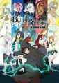 秋アニメ「ビルディバイド -#000000-」EGOISTによるOPテーマを使用した第2弾PV公開! BD&DVD、第1話情報も発売!!