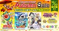 Switch「オータムセール」10月20日まで開催!「テイルズ オブ ヴェスペリア REMASTER」などバンダイナムコエンターテインメント作品がお得に!