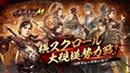 【本日配信開始】累計プレイヤー数2,000万人超え! 「三国群英伝」シリーズのスマートフォン向け戦略RPG「三国群英伝M」