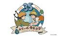 「天空の城ラピュタ」35周年!全国のどんぐり共和国&オンラインで「手挽きドームミル」など記念商品が登場!