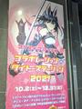 スマホゲーム「アリス・ギア・アイギス」とのコラボクレープを「ピコクレープ秋葉原東西自由通路店」にて販売中!