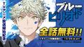 アニメ放送記念!「ブルーピリオド」をマガポケで10月24日まで無料公開!