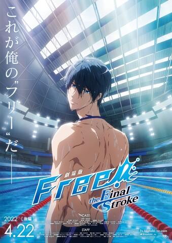 「劇場版 Free!-the Final Stroke-」後編ティザーポスター・特報PV公開! 2022年4月22日よりロードショー