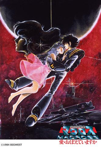 無料放送のBS12にて、HDリマスター&完全版EDの「超時空要塞マクロス 愛・おぼえていますか」10月10日(日)放送!