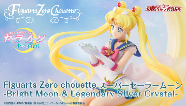 劇場版「美少女戦士セーラームーンEternal」に登場する「スーパーセーラームーン」がFiguarts Zero chouetteに登場