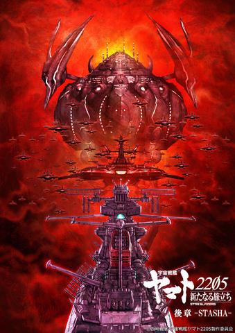 その名は暗黒(デザリアム)…「宇宙戦艦ヤマト2205 新たなる旅立ち 後章-STASHA-」2022年2月4日劇場公開!