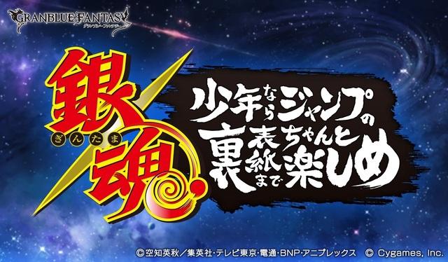「グランブルーファンタジー」×「銀魂」コラボイベント、10月15日(金)より開催決定! 「坂田銀時」がグラブルに登場!