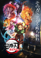 テレビアニメ版「鬼滅の刃」無限列車編、Blu-ray&DVD第1巻は1月発売! 特典や告知CM公開!