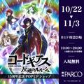 「コードギアス 反逆のルルーシュ」15周年記念 POP UP ショップ、静岡パルコで10/22(金)より開催!