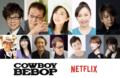 音楽は菅野よう子! Netflix実写版「カウボーイビバップ」11月19日より配信! 山寺宏一、林原めぐみら日本語版キャスト発表
