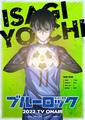 全員エゴイスト! TVアニメ「ブルーロック」主人公・潔世一のビジュアル公開! 「パワサカ」とのコラボも10月18日より実施