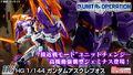 「新機動戦記ガンダムW DUAL STORY G-UNIT」より、新デザインのガンダムアスクレプオスがHGに登場!!