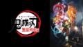 ABEMA、10月クールのアニメラインアップ発表! 「鬼滅の刃 無限列車編」や「ワールドトリガー」、「見える子ちゃん」など約40作品続々無料放送!!