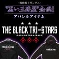 「機動戦士ガンダム」黒い三連星アパレル企画に新作が登場! 「THE BLACK TRI-STARS」のロゴを施した全5種