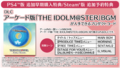 PS4/Steam「THE IDOLM@STER STARLIT SEASON」本日発売! 本編へ引継ぎ可能な体験版も配信中