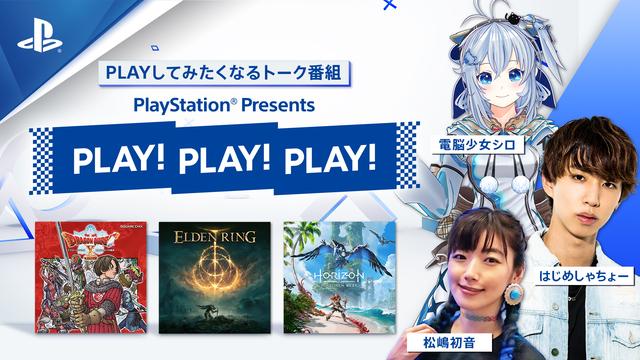 「ドラクエX オフライン」ゲームプレイも披露! プレステトーク番組「PLAY! PLAY! PLAY!」10月16日(土)配信!