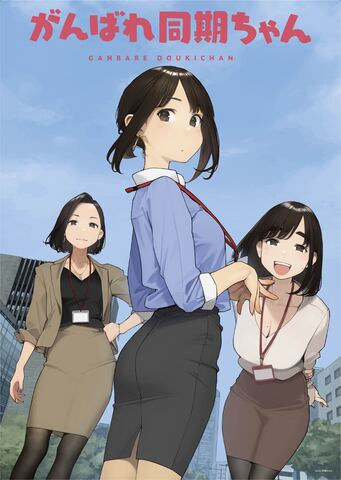 アニメ「がんばれ同期ちゃん」、B2タペストリーやアクリルスタンドなどオリジナルグッズ、本日販売スタート!