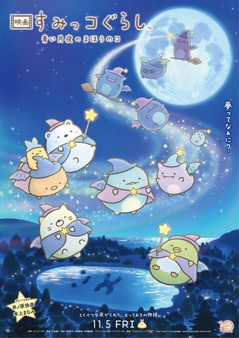 「映画 すみっコぐらし 青い月夜のまほうのコ」主題歌はBUMP OF CHICKEN! 主題歌ver.予告を公開!