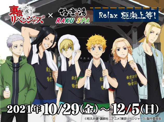 TVアニメ「東京リベンジャーズ」×極楽湯コラボキャンペーン「Relax 極楽上等!」10/29より開催!