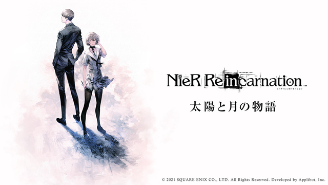 スマホ向け「NieR Re[in]carnation」にて、新たな物語「太陽と月の物語」を10月20日に公開!