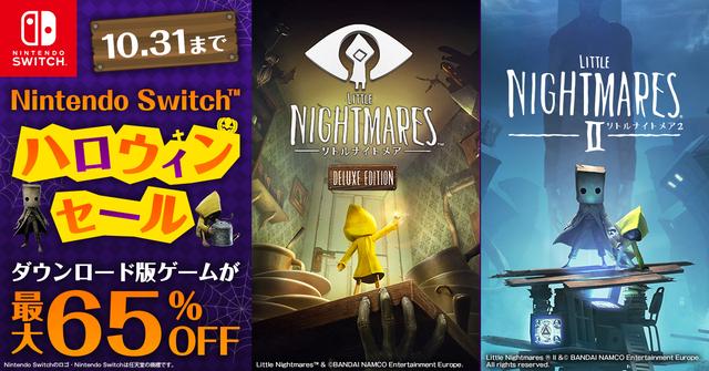 「Nintendo Switch ハロウィンセール」開催中!「リトルナイトメア」シリーズや「ドラゴンボール ファイターズ」など、人気ゲームのダウンロード版が最大65%OFF!