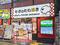 「セガのたい焼き 秋葉原店」で、「ラブライブ!スーパースター!!」とコラボした「Liella!焼き」を、本日10月23日より発売開始!