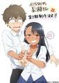 「イジらないで、長瀞さん」TVアニメ第2期が決定! 上坂すみれら登壇スペシャルイベントレポートも到着!