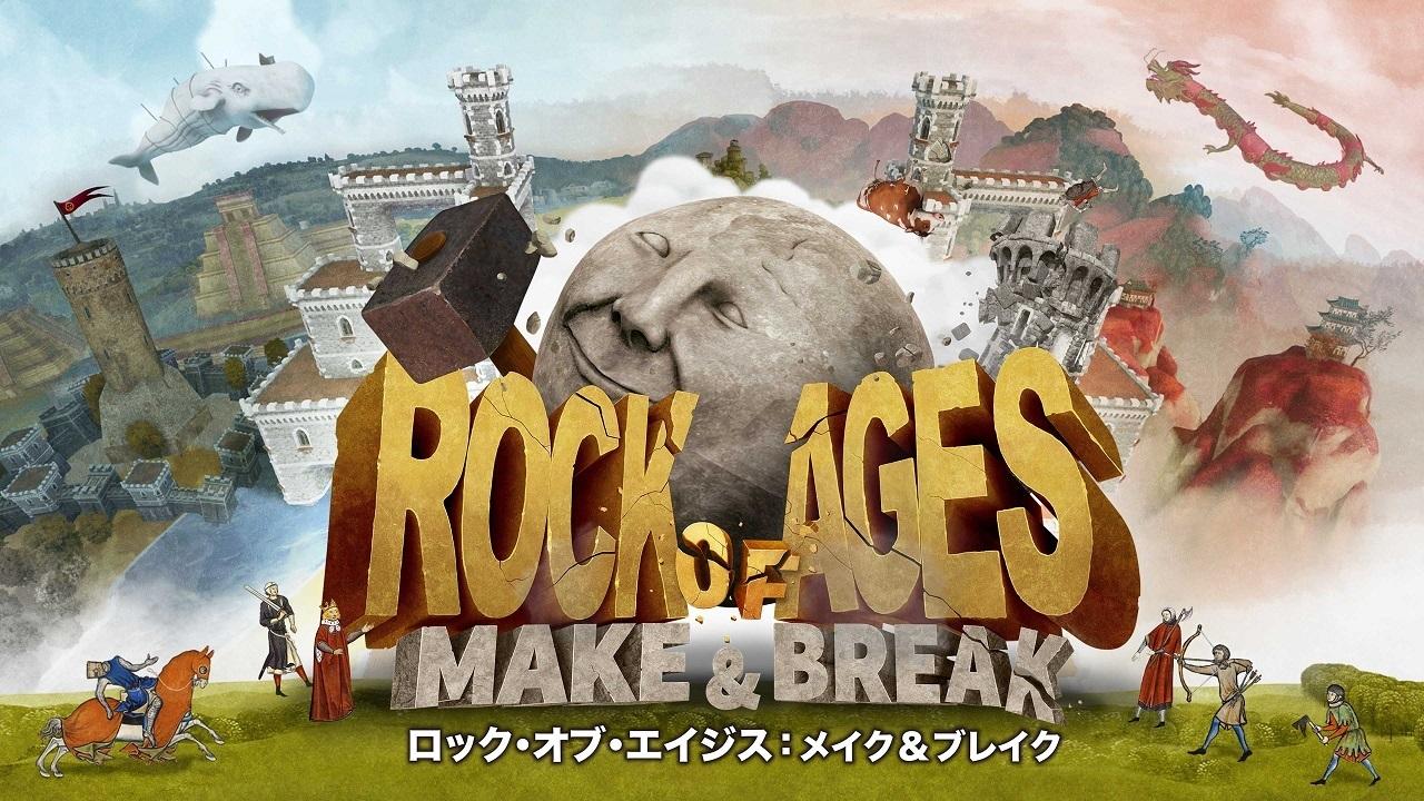 ロック・オブ・エイジス: メイク&ブレイク