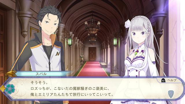 Re:ゼロから始める異世界生活 偽りの王選候補