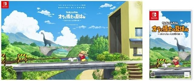 クレヨンしんちゃん「オラと博士の夏休み」~おわらない七日間の旅~