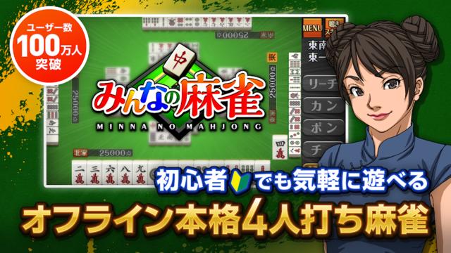 麻雀アプリ みんなの麻雀-初心者も楽しめる麻雀ゲーム