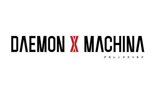 DAEMON X MACHINA (デモンエクスマキナ)