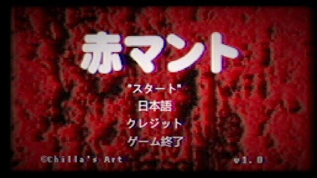 Aka Manto | 赤マント