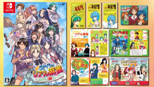 スーパーリアル麻雀 LOVE 2~7! (らぶに~な)