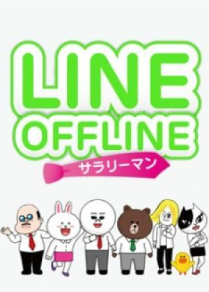 LINE OFFLINE ~サラリーマン~