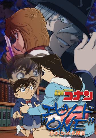 """名探偵コナン エピソード""""ONE"""" 小さくなった名探偵"""