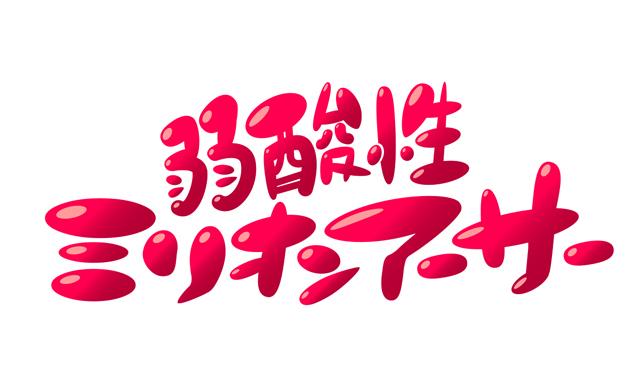 弱酸性ミリオンアーサー シリーズ(盗賊アーサー)