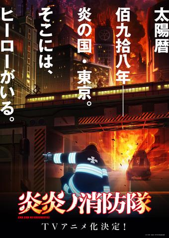 炎炎ノ消防隊(秋樽桜備)