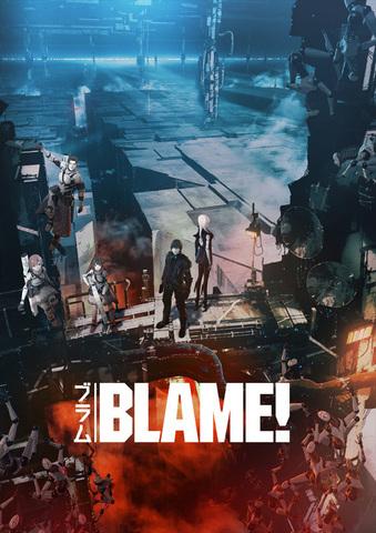 BLAME!  捨造