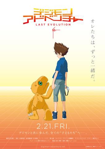 デジモンアドベンチャー LAST EVOLUTION 絆(八神太一)